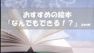 おすすめの絵本「なんでもできる!?」