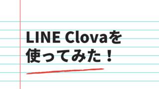 LINEClova